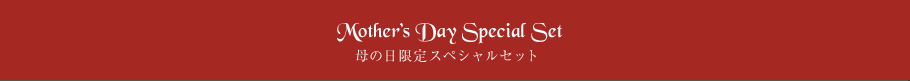 Mother's Day Special Set