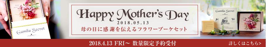 母の日限定セット