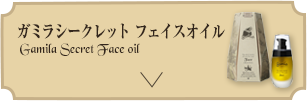ガミラシークレット フェイスオイル Gamila Secret Face oil