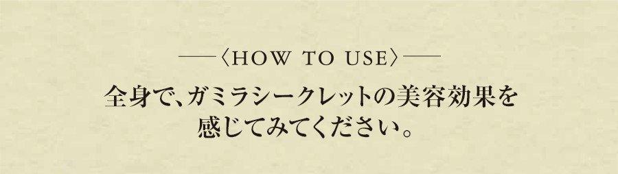 how to use全身で美容効果を感じてみてください。