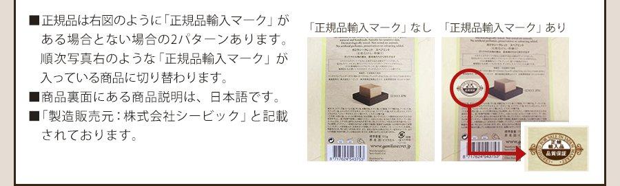 ■正規品は右図のように「正規品輸入マーク」がある場合とない場合の2パターンあります。順次写真右のような「正規品輸入マーク」が入っている商品に切り替わります。■商品裏面にある商品説明は、日本語です。■「製造販売元:株式会社シービック」と記載されております。