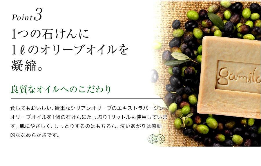1つの石鹸に1ℓのオリーブオイルを凝縮