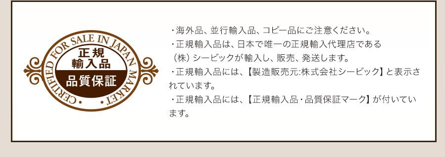 ・海外品、並行輸入品、コピー品にご注意ください。 ・正規輸入品は、日本で唯一の正規輸入代理店である(株)シービックが輸入し、販売、発送します。・正規輸入品には、【製造販売元:株式会社シービック】と表示されています。 ・正規輸入品には、【正規輸入品・品質保証マーク】が付いています。